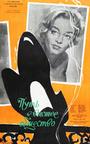 Фильм «Путь в высшее общество» (1958)