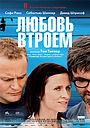 Фильм «Любовь втроем» (2010)