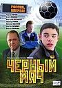 Фильм «Черный мяч» (2002)