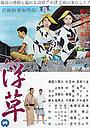 Фильм «Плавучие травы» (1959)
