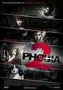 Фильм «Фобия 2» (2009)