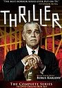 Сериал «Триллер» (1960 – 1962)