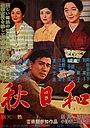Фильм «Поздняя осень» (1960)