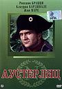 Фильм «Аустерлиц» (1960)