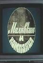 Фільм «Малявкин и компания» (1986)
