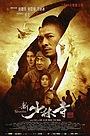 Фільм «Новий Храм Шаоліня» (2011)