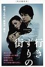 Фильм «Yukizuri no machi» (2010)