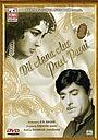 Фільм «Я отдала сердце тому, кто принадлежит другой» (1960)