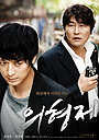Фильм «Тайное воссоединение» (2010)