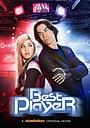 Фільм «Лучший игрок» (2011)