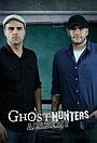Сериал «Академия охотников за привидениями» (2009 – ...)