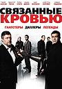 Фільм «Связанные кровью» (2010)