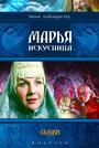 Фільм «Марія-майстриня» (1959)