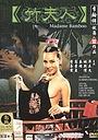 Фільм «Zhu fu ren» (1991)