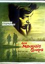 Фільм «Удары судьбы» (1961)