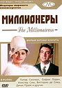 Фільм «Миллионеры» (1960)