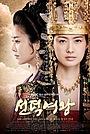 Сериал «Великая королева Сондок» (2009)