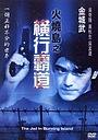 Фільм «Побег с острова огня» (1997)