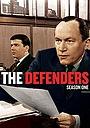 Сериал «Защитники» (1961 – 1965)