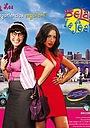 Серіал «Красивая дурнушка» (2009 – 2010)