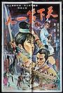 Фільм «Tian xia di yi ren» (1969)