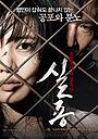 Фільм «Исчезновение» (2009)