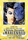 Фильм «В прошлом году в Мариенбаде» (1961)