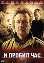 Фільм «И пробил час» (2011)