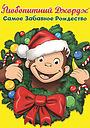 Мультфильм «Любопытный Джордж: Самое забавное Рождество» (2009)