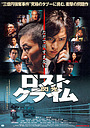 Фильм «Rosuto kuraimu: Senkô» (2010)