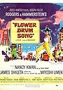 Фильм «Песня барабана цветов» (1961)