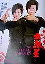Фільм «Женское рыцарство» (1974)