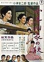 Фильм «Осень в семействе Кохаягава» (1961)