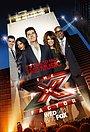 Серіал «X-фактор» (2011 – 2013)
