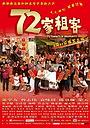 Фільм «72 домовладельца» (2010)