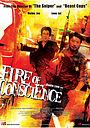 Фільм «Угрызения совести» (2010)