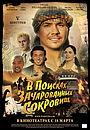 Фільм «V Центурия. В поисках зачарованных сокровищ» (2010)