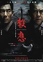 Фільм «Похищение» (2011)