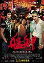 Фільм «Монга» (2010)