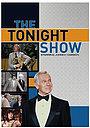 Серіал «Вечернее шоу Джонни Карсона» (1984 – 1992)