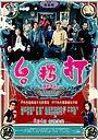 Фільм «Джентльмены» (2010)