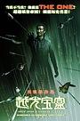 Фільм «Ещё один ящик Пандоры» (2010)