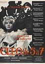 Фільм «Клео з 5 до 7» (1962)
