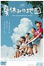 Фильм «Natsuyasumi no chizu» (2013)