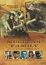 Фільм «Ядерна родина» (2012)