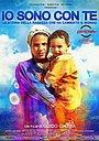 Фильм «Я с тобой» (2010)