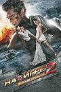 Фильм «На игре 2. Новый уровень» (2010)