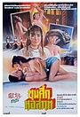 Фільм «Xian shen» (1985)