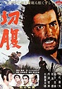 Фільм «Харакірі» (1962)