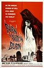 Фільм «Гори, ведьма, гори» (1962)